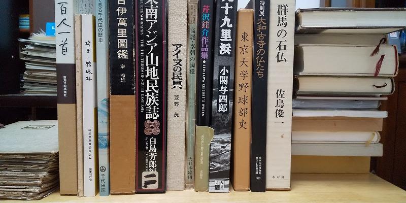 群像の石仏、大和古寺の仏たち、東京大学野球部史、高麗・李朝の陶磁、アイヌの民具、埼玉の館城跡